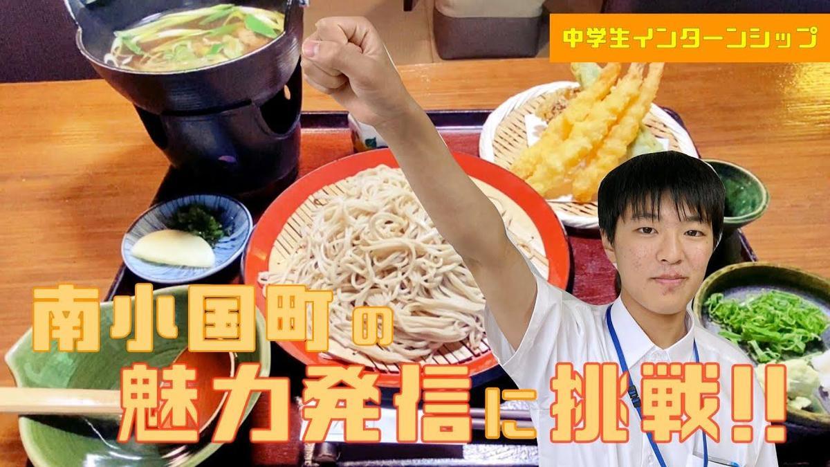 南小国町の絶品「蕎麦」をぜひ!
