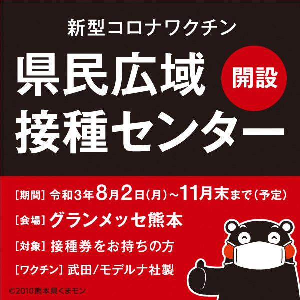 【県民広域接種センター】ワクチン接種web予約