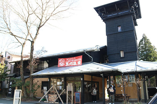 黒川温泉観光旅館協同組合(風の舎)
