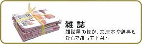 雑誌類のほか、文庫本や辞典もひもで縛って下さい。