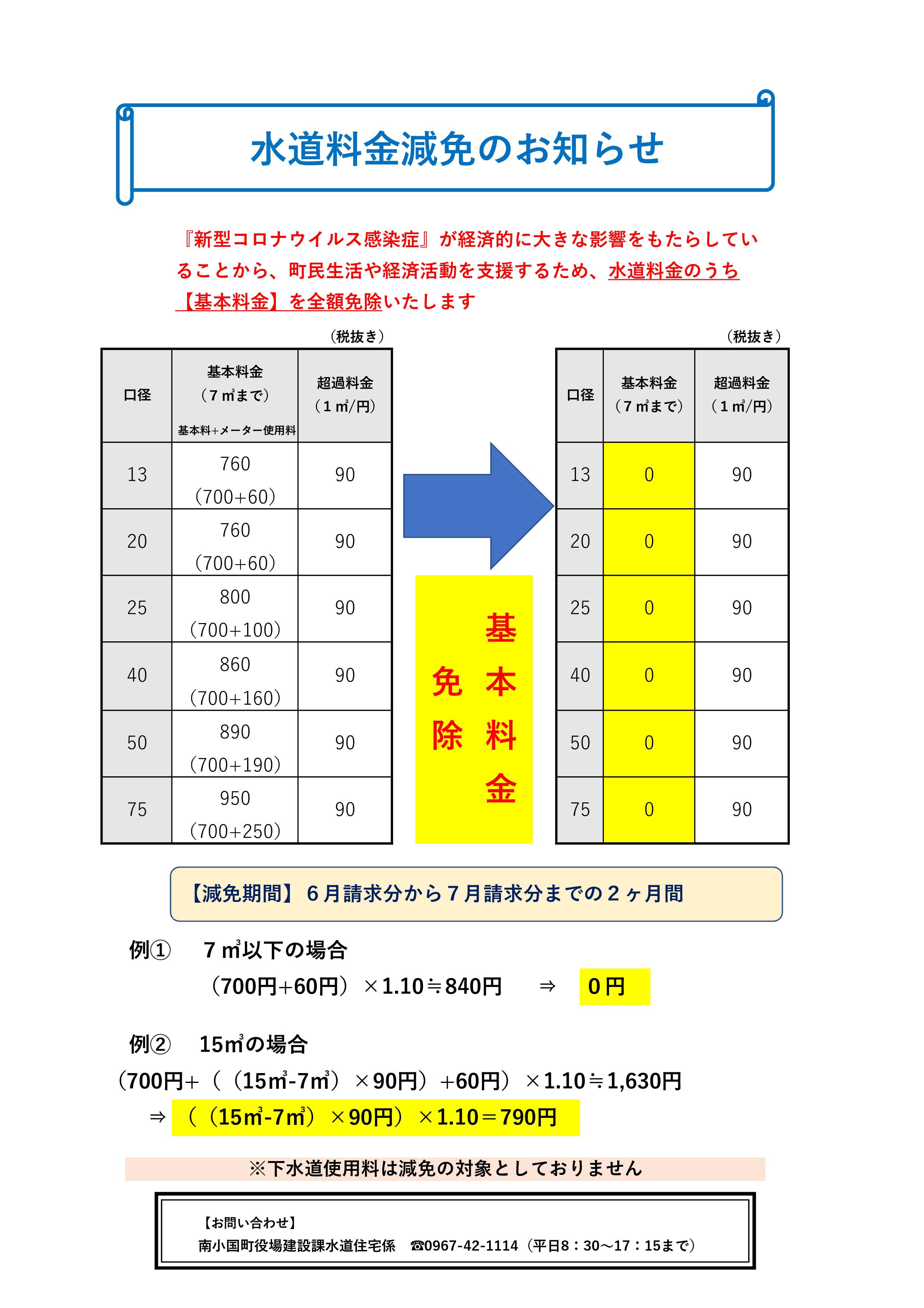 減免のお知らせ.png